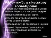 Радіонукліди в сільському господарстві У сільському господарстві радіонукліди...