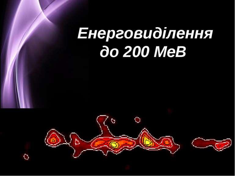 Енерговиділення до 200 МеВ Page *