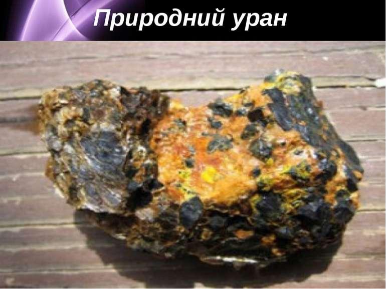 Природний уран Page *