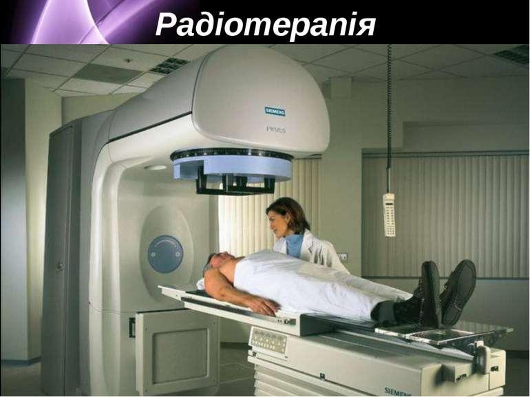 Радіотерапія Page *