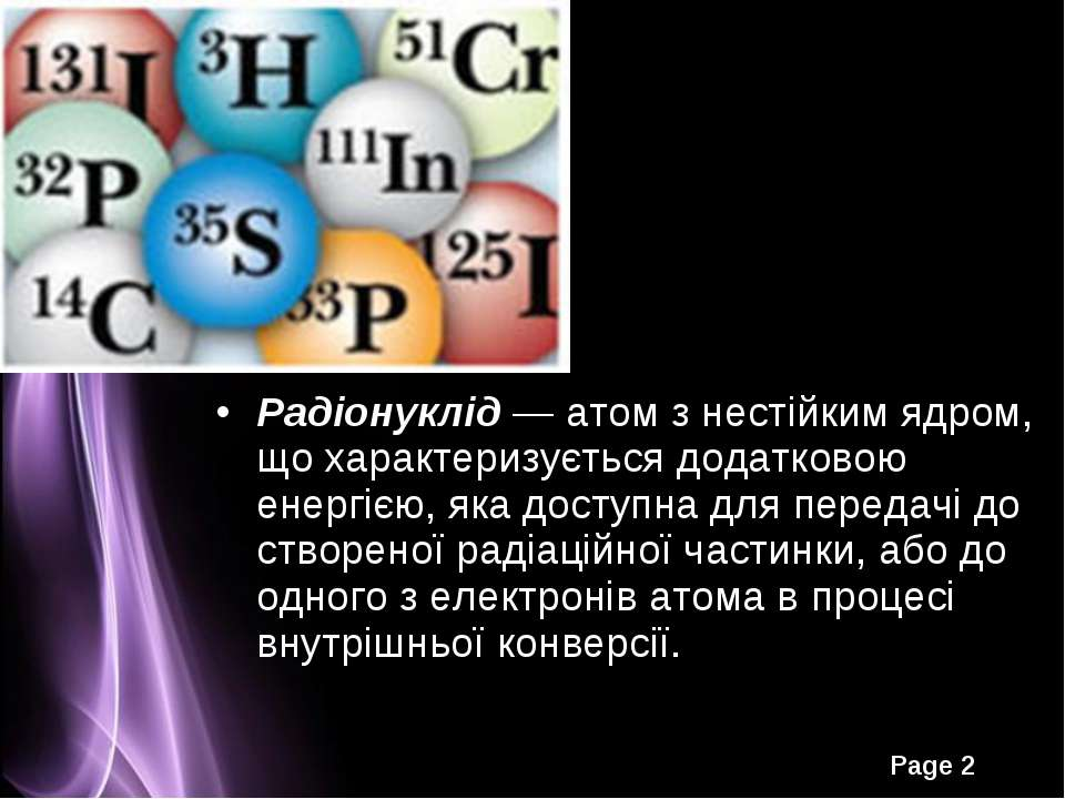 Радіонуклід — атом з нестійким ядром, що характеризується додатковою енергією...