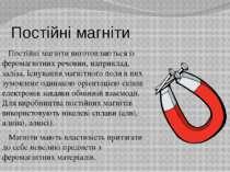 Постійні магніти Постійні магніти виготовляються із феромагнітних речовин, на...