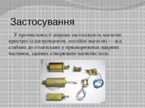 Застосування У промисловості широко застосовують магнітні пристрої (електрома...