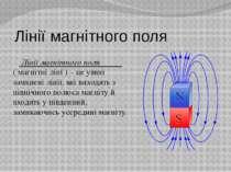 Лінії магнітного поля Лінії магнітного поля ( магнітні лінї ) – це уявні замк...