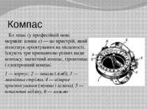 Компас Ко мпас (у професійній мові моряків: компа с) — це пристрій, який поле...