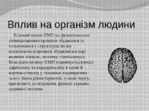 Вплив на організм людини Відомий вплив ПМП на функціональне співвідношення пр...
