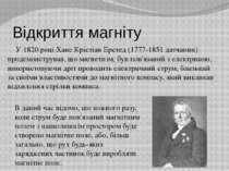 Відкриття магніту У 1820 році Ханс Крістіан Ерстед (1777-1851 датчанин) проде...