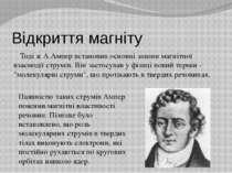 Відкриття магніту Тоді ж А.Ампер встановив основні закони магнітної взаємодії...