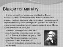 Відкриття магніту У кінці кінців, була людина на ім'я Джеймс Клерк Максвелл (...