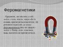Феромагнетики Предмети , що містять у собі залізо, сталь, нікель, чавун або ї...