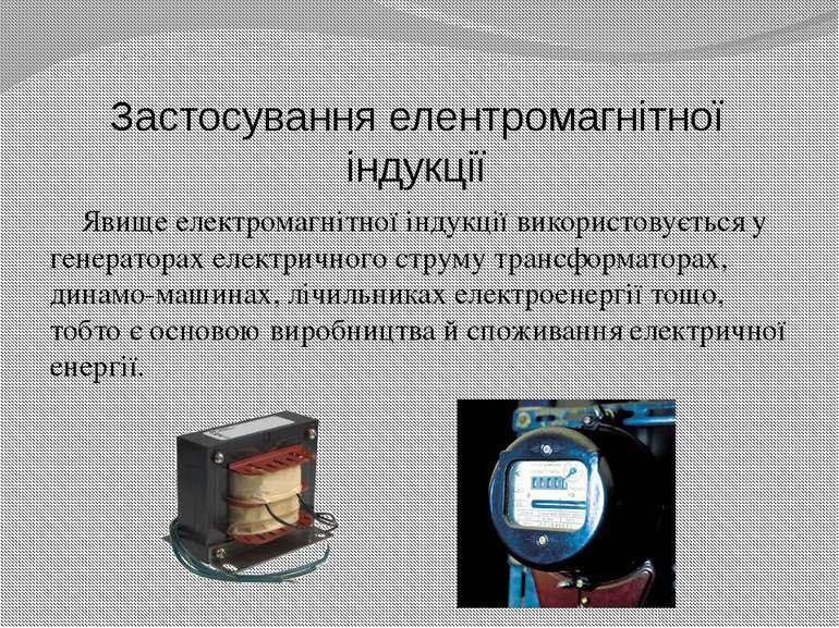 Застосування елентромагнітної індукції Явище електромагнітної індукції викори...