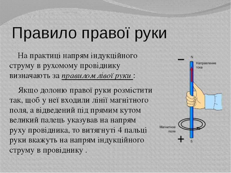 Правило правої руки На практиці напрям індукційного струму в рухомому провідн...
