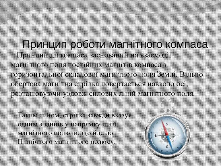Принцип роботи магнітного компаса Принцип дії компаса заснований на взаємодії...