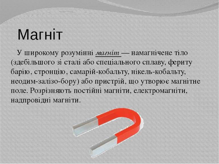 Магніт У широкому розумінні магніт — намагнічене тіло (здебільшого зі сталі а...
