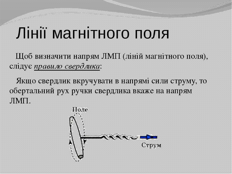 Лінії магнітного поля Щоб визначити напрям ЛМП (ліній магнітного поля), сліду...