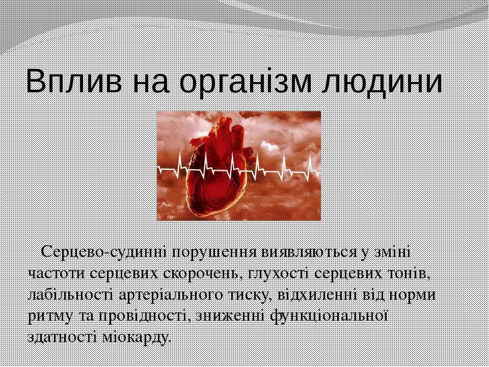Вплив на організм людини Серцево-судинні порушення виявляються у зміні частот...