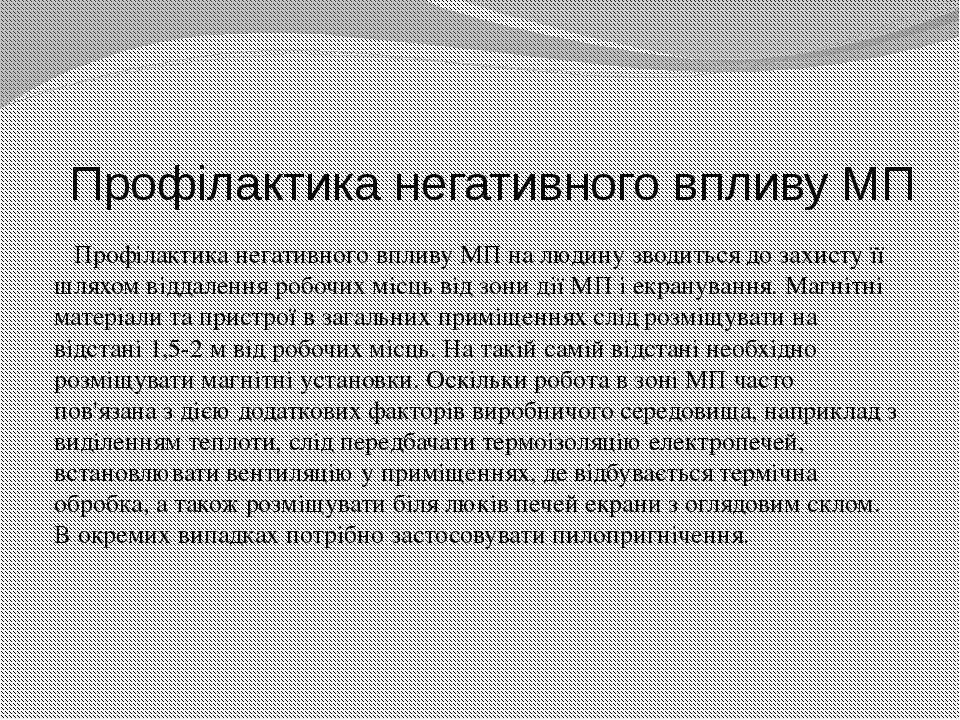 Профілактика негативного впливу МП Профілактика негативного впливу МП на люди...