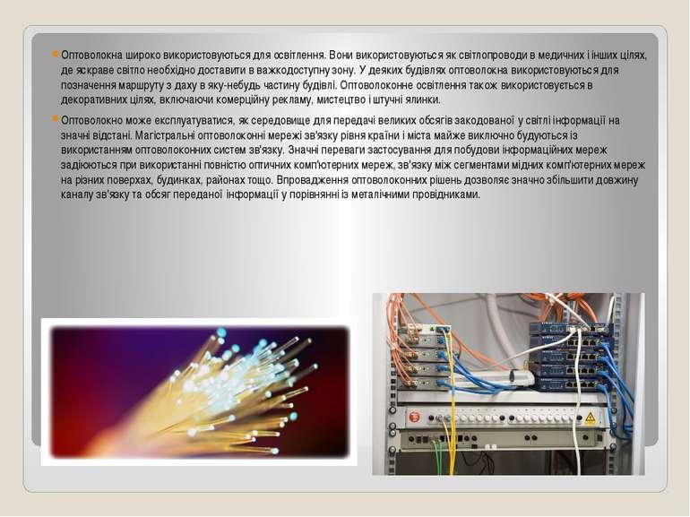 Оптоволокна широко використовуються для освітлення. Вони використовуються як ...