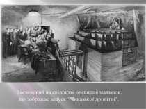 """Заснований на свідоцтві очевидця малюнок, що зображає запуск """"Чиказької дрові..."""