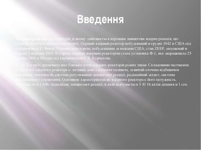 Введення Ядерний реактор - це пристрій, в якому здійснюється керована ланцюго...