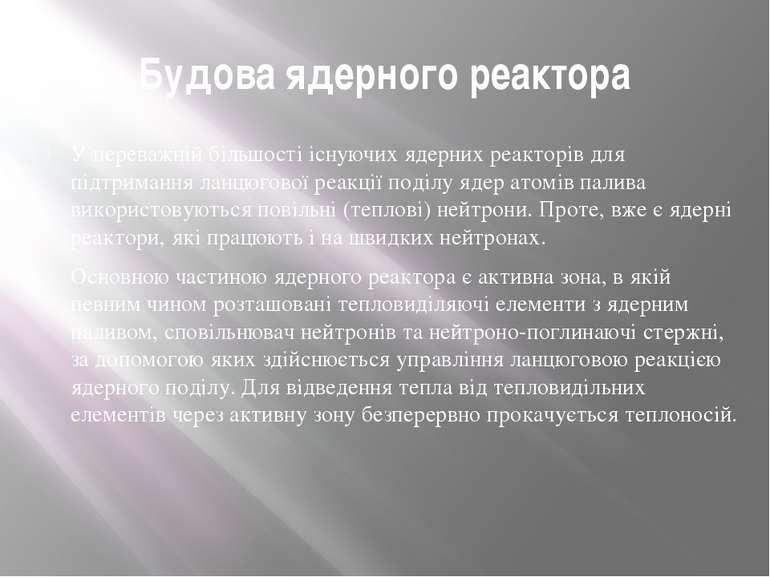Будова ядерного реактора У переважній більшості існуючих ядерних реакторів дл...