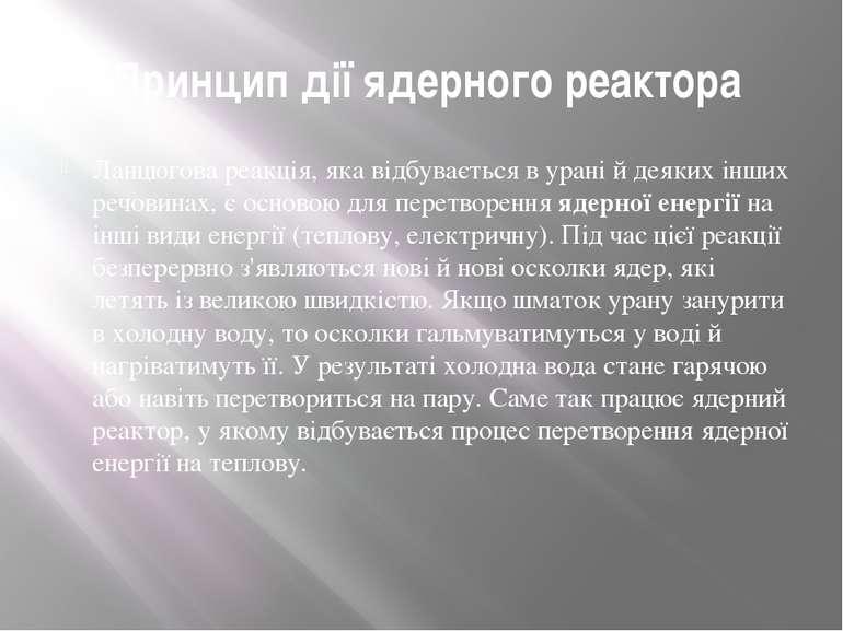 Принцип дії ядерного реактора Ланцюгова реакція, яка відбувається в урані й д...
