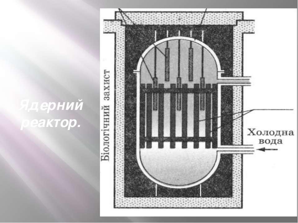 Ядерний реактор.