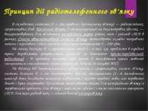 Принцип дії радіотелефонного зв'язку В складніших системах Р. с. (як правило,...