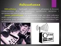 Радіомовлення Радіомовлення— виробництво і розповсюдження аудіопрограм за до...