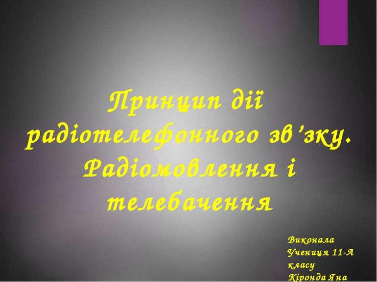 Виконала Учениця 11-А класу Кіронда Яна Принцип дії радіотелефонного зв'зку. ...