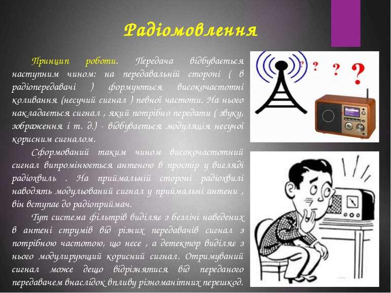 Радіомовлення Принцип роботи. Передача відбувається наступним чином: на перед...