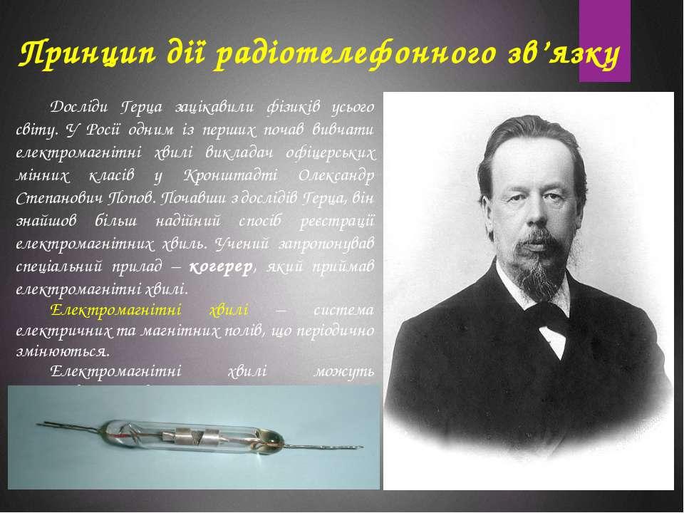Досліди Герца зацікавили фізиків усього світу. У Росії одним із перших почав ...
