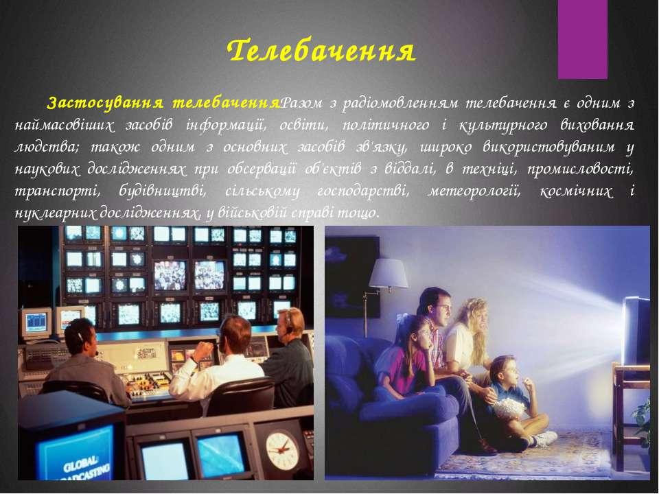 Телебачення Застосування телебаченняРазом з радіомовленням телебачення є одни...