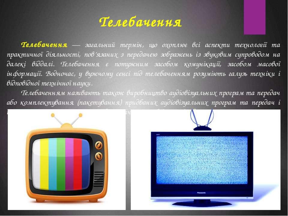 Телебачення Телебачення — загальний термін, що охоплює всі аспекти технології...