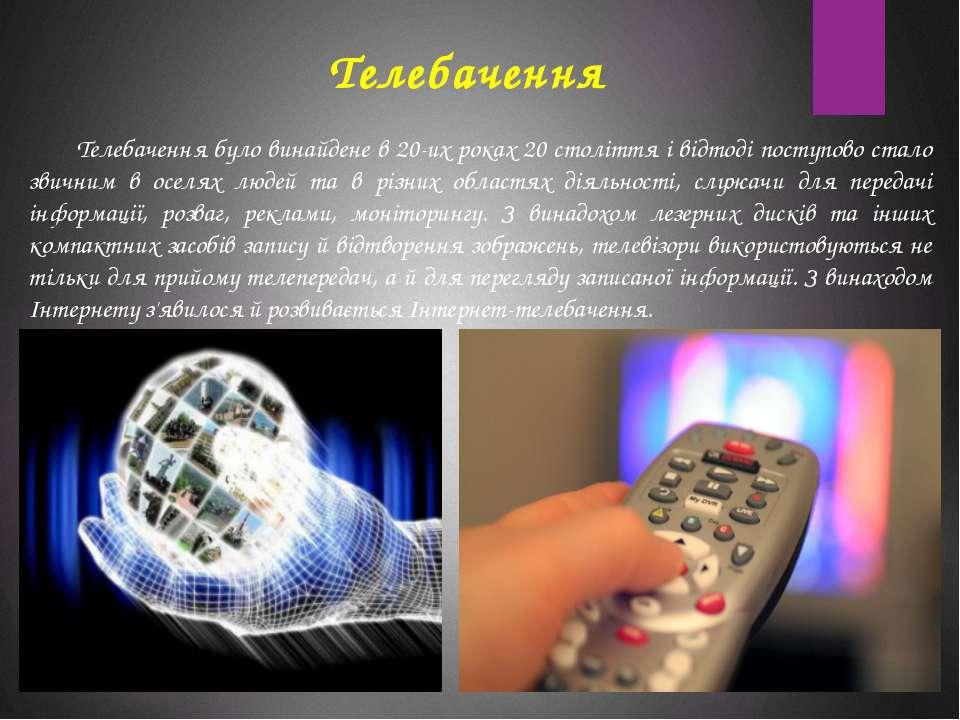 Телебачення Телебачення було винайдене в 20-их роках 20 століття і відтоді по...