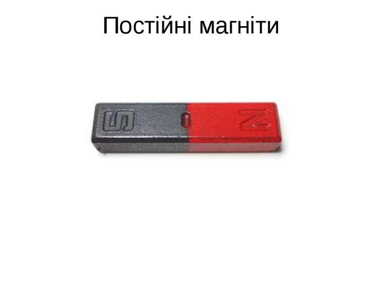 Постійні магніти