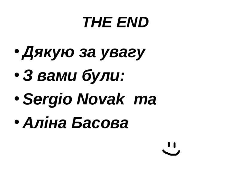 THE END Дякую за увагу З вами були: Sergio Novak та Аліна Басова