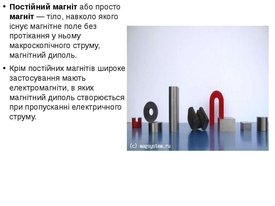 Постійний магніт або просто магніт— тіло, навколо якого існує магнітне поле ...