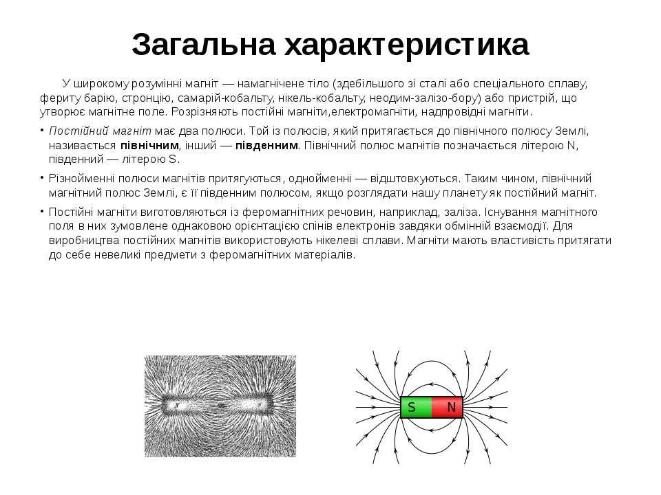 Загальна характеристика У широкому розумінні магніт— намагнічене тіло (здебі...