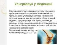 Ультразвук у медицині Фізіотерапевтичасто використовують ультразвук, щоби пр...