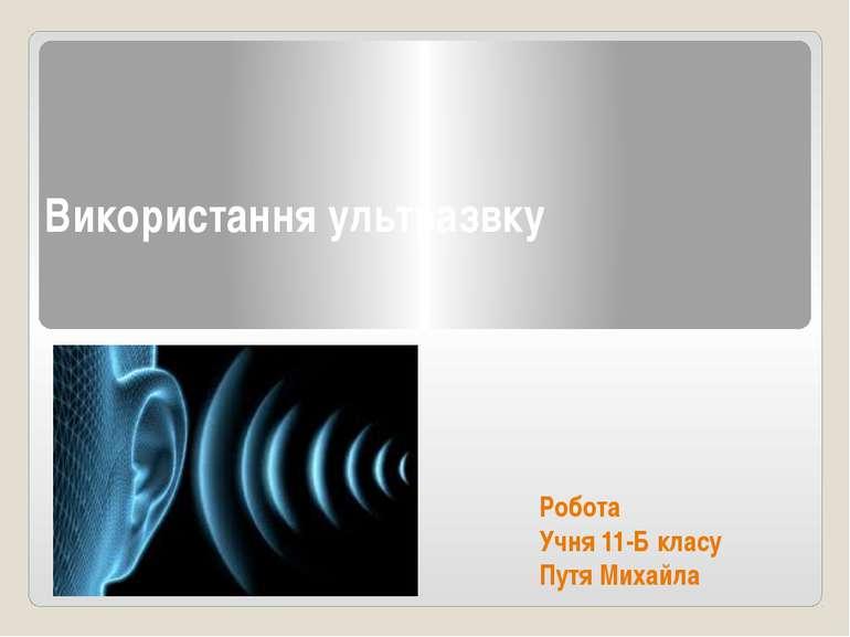 Використання ультразвку Робота Учня 11-Б класу Путя Михайла