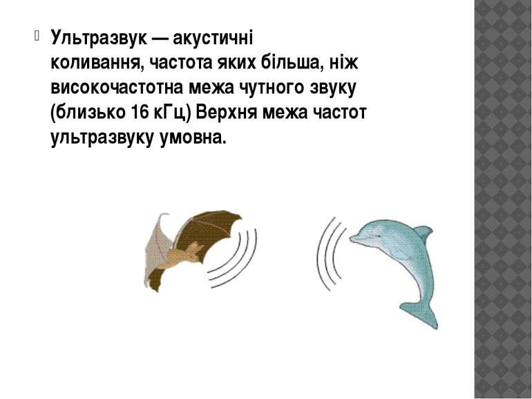 Ультразвук— акустичні коливання,частотаяких більша, ніж високочастотна меж...