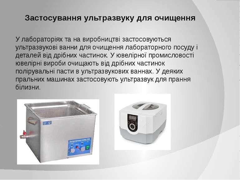 Застосування ультразвуку для очищення У лабораторіях та на виробництві застос...