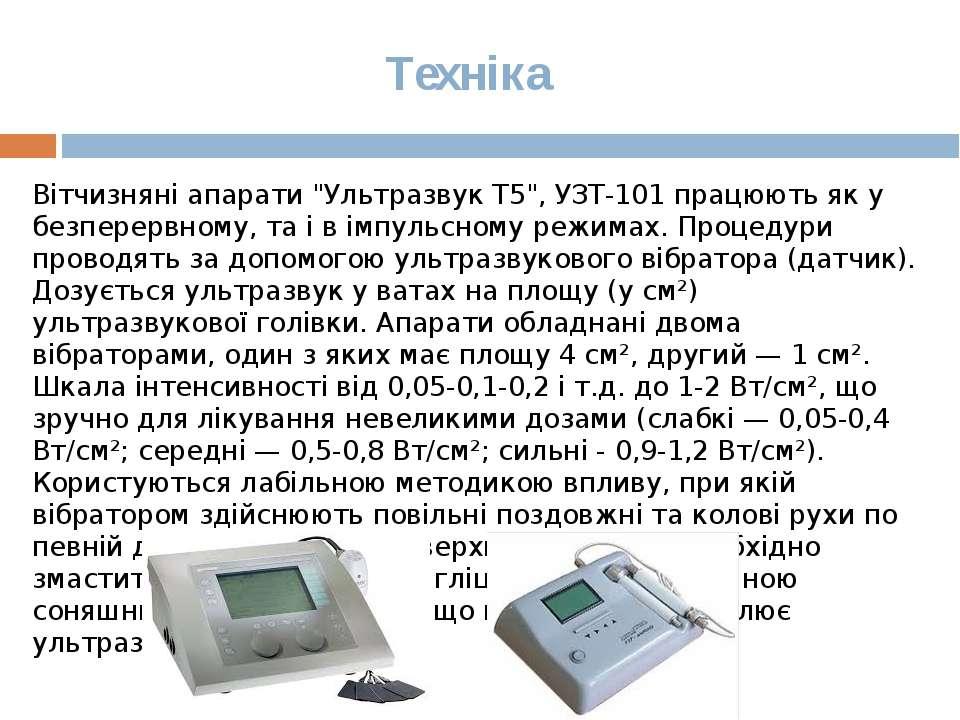 """Техніка Вітчизняні апарати """"Ультразвук Т5"""", УЗТ-101 працюють як у безперервно..."""