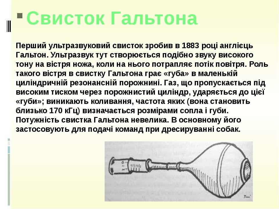 Свисток Гальтона Перший ультразвуковий свисток зробив в 1883 році англієць Га...