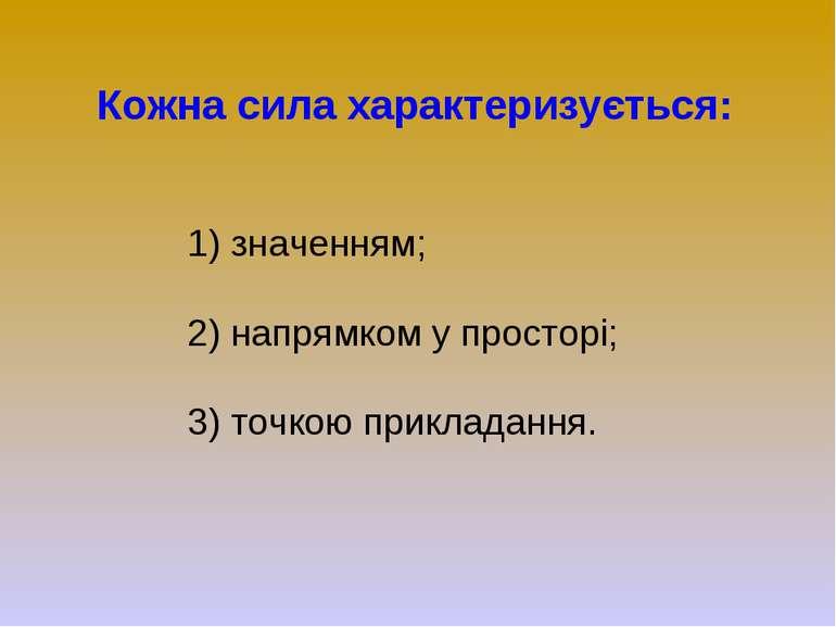 Кожна сила характеризується: 1) значенням; 2) напрямком у просторі; 3) точкою...
