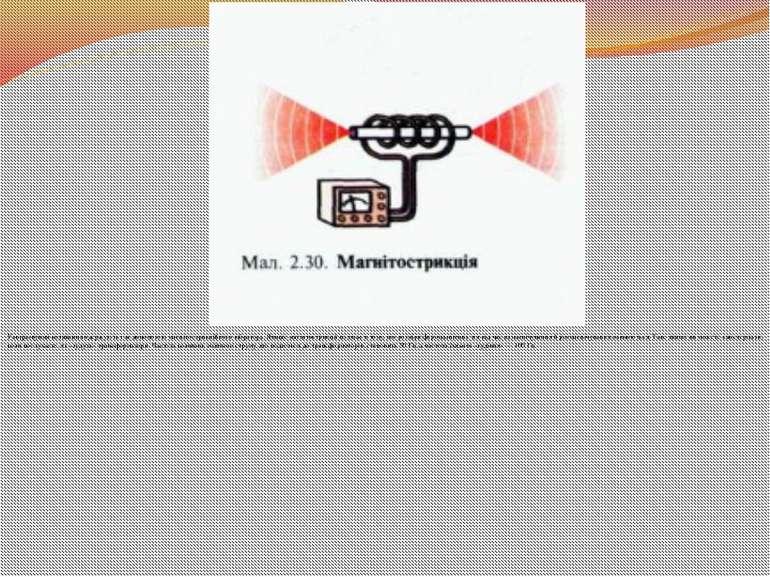 Ультразвукові коливання одержують і за допомогою магнітострикційного вібратор...