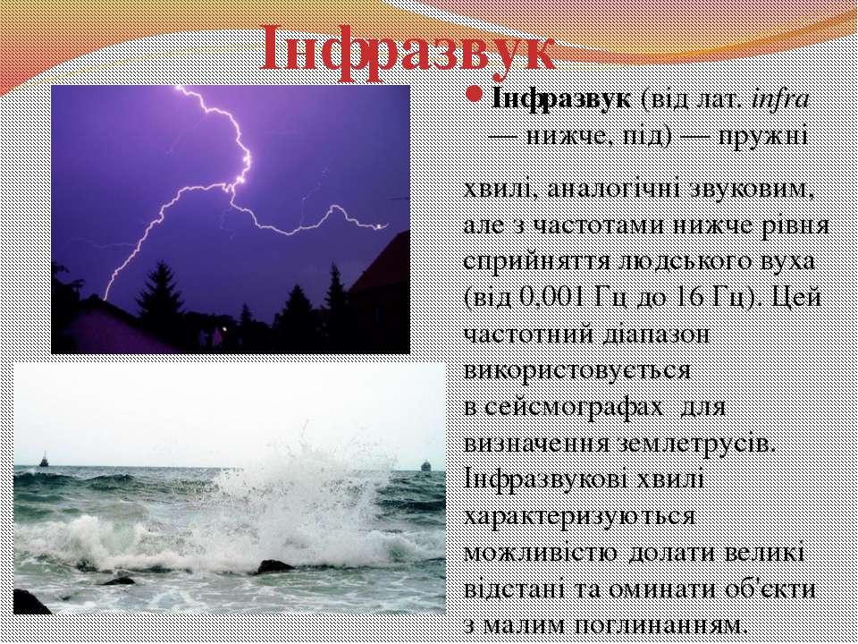 Інфразвук(відлат.infra— нижче, під)—пружні хвилі, аналогічнізвуковим, ...