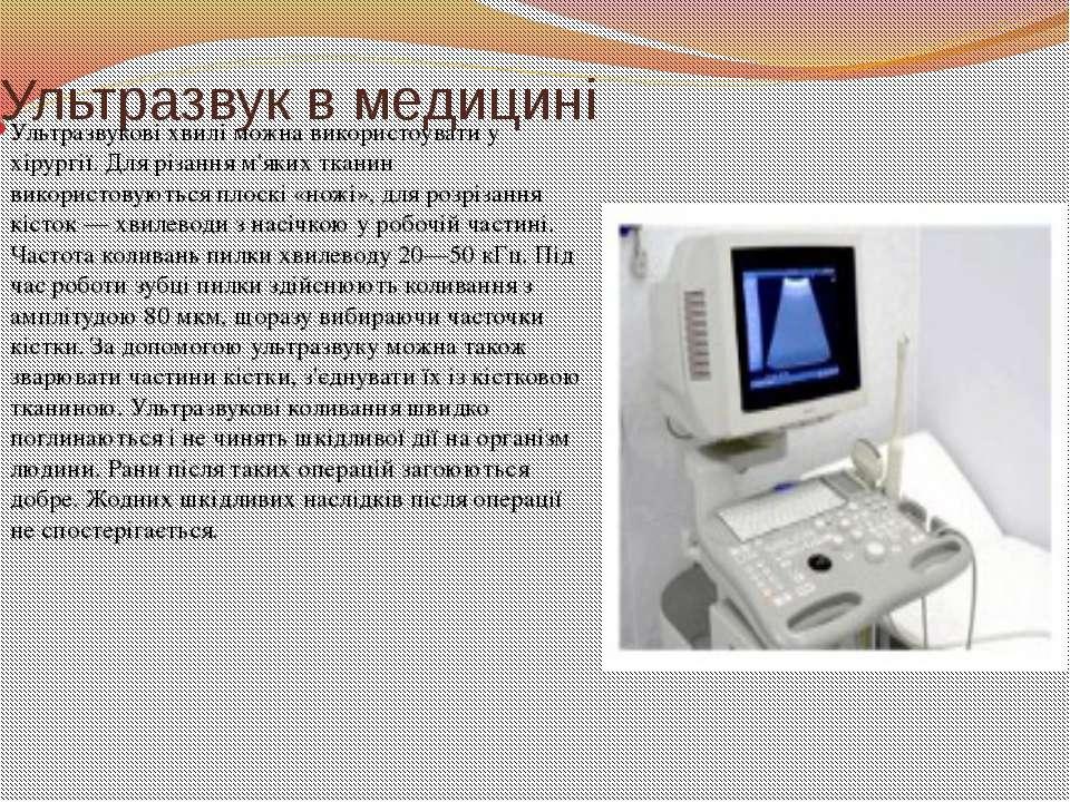 Ультразвук в медицині Ультразвукові хвилі можна використоувати у хірургії. Дл...