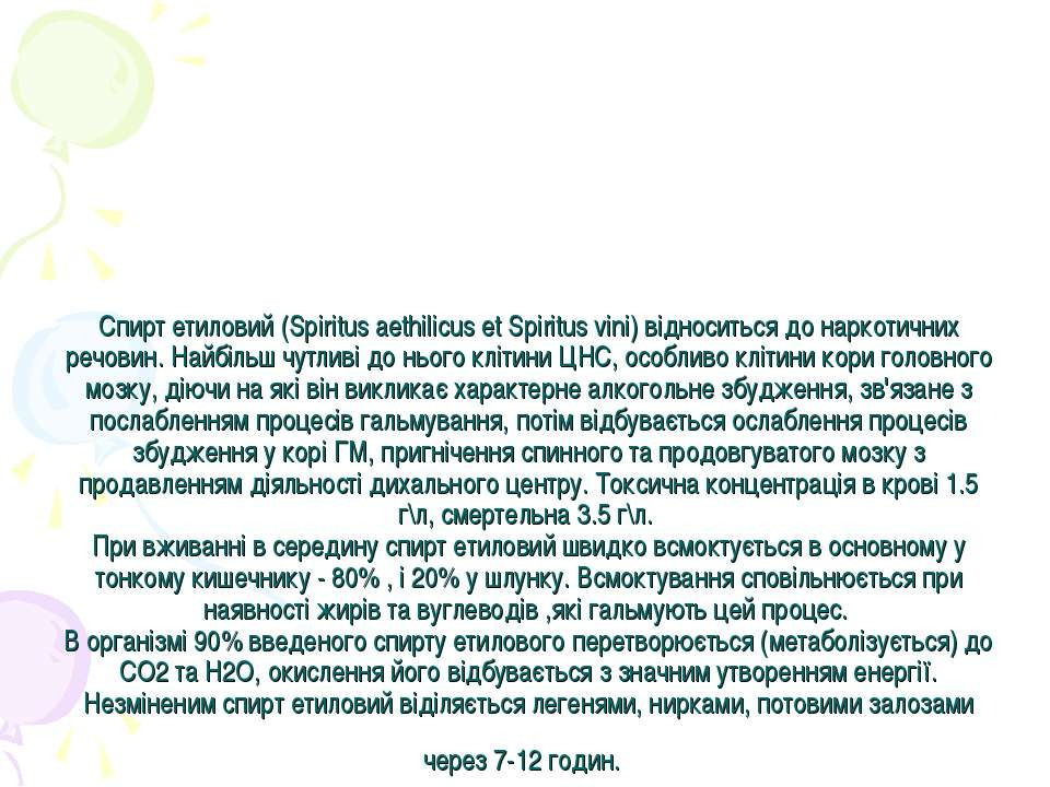 Спирт етиловий (Spiritus aethilicus et Spiritus vini) відноситься до наркотич...